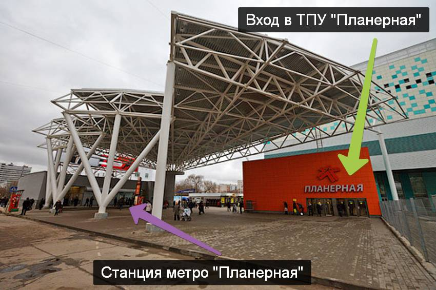 от метро Планерная до аэропорта Шереметьево