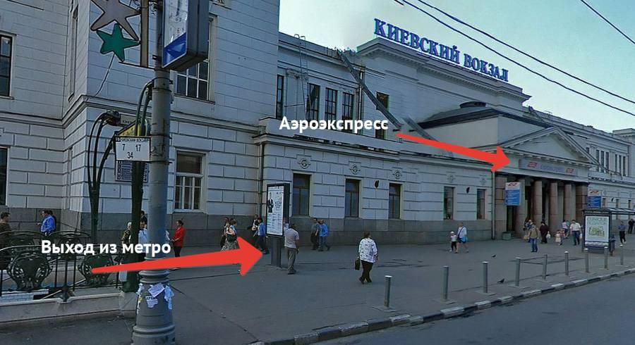 Как пройти к аэроэкспрессу с Киевской-кольцевой