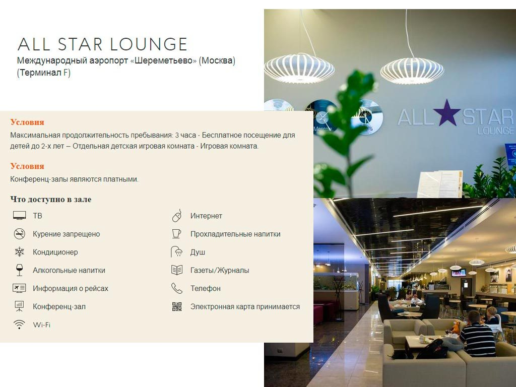 All star Lounge