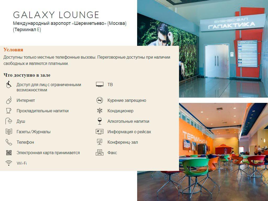 Бизнес-зал «Класика» (GALAXY LOUNGE)