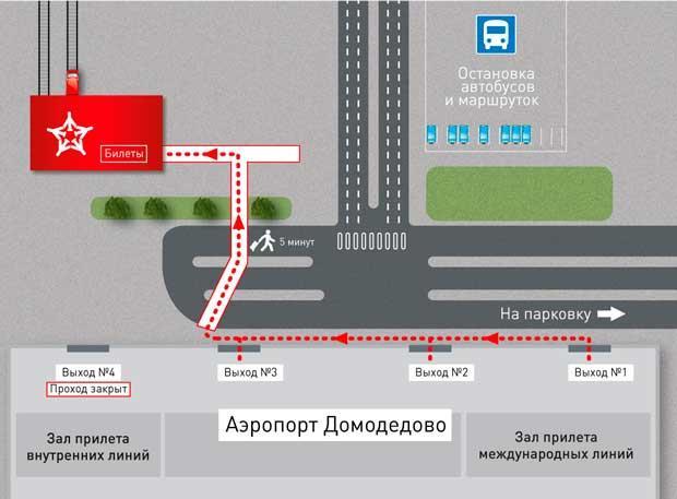аэроэкспресс в аэропорту Домодедово