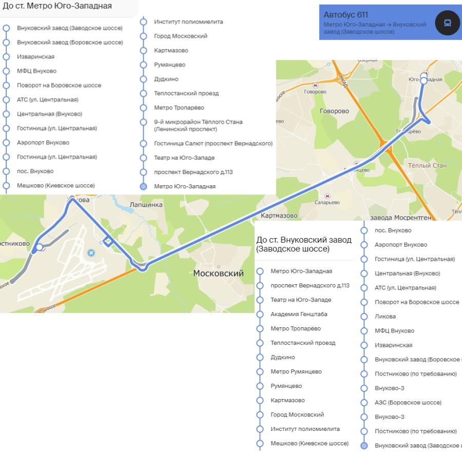 Автобусный маршрут №611