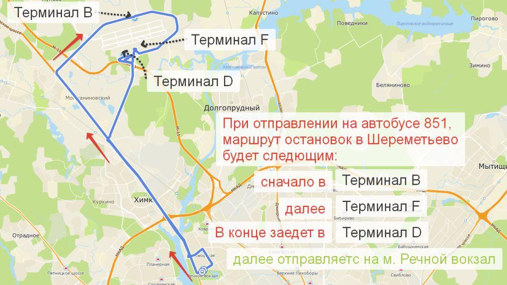"""Автобус 851 """"Шереметьево - Речной вокзал"""""""