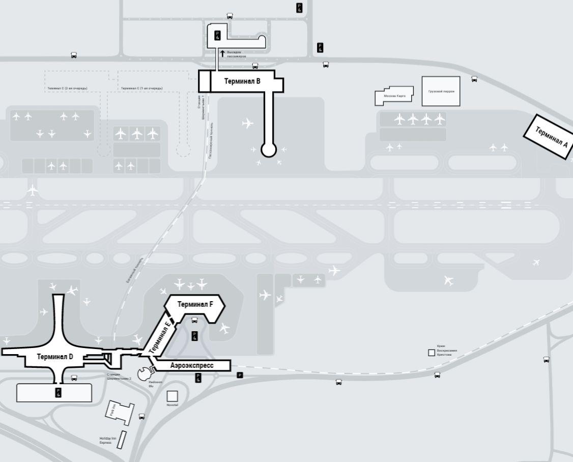 Как добраться до терминала B аэропорта Шереметьево?